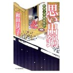 Yahoo! Yahoo!ショッピング(ヤフー ショッピング)思い出鍋 (料理人季蔵捕物控シリーズ10) /和田はつ子