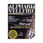 ALPHARD VELLFIRE MAGAZINE Vol.2