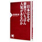 日本はなぜ世界でいちばん人気があるのか /竹田恒泰