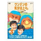 「DVD/ウンナンの気分は上々。 Vol.3 シンチャンナンチャンの旅(2)&ウッチャンの趣味を広げよう〜俳句編」の画像