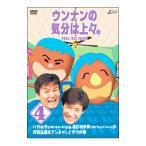 DVD/ウンナンの気分は上々。 Vol.4 バカルディ(現さまぁ〜ず)vs海砂利水魚(現くりぃむしちゅー)の改名企画&ナンチャンとデブの旅