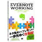 EVERNOTE WORKING /中嶋茂夫