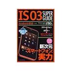 ショッピングis03 IS03 SUPER GUIDE /クランツ