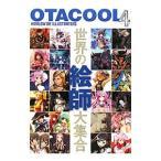 OTACOOL 4 /コトブキヤ