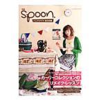 別冊spoon.ハンドメイドBOOK