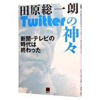 Twitterの神々/田原総一朗