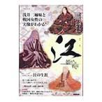 江 姫たちの戦国/NHK出版