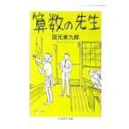 ネットオフ ヤフー店で買える「算数の先生/国元東九郎」の画像です。価格は1,040円になります。