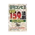 日刊コンピ対応新159の法則 疾走する黄金馬番編/出目予想+α倶楽部