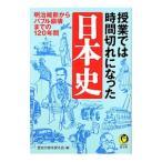 授業では時間切れになった日本史 明治維新からバブル崩壊までの120年間 /歴史の謎を探る会【編】