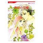 熱砂の花嫁 /藤田和子