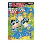 落第忍者乱太郎公式キャラクターブック 忍たまの友−天の巻− /尼子騒兵衛