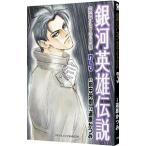 銀河英雄伝説−英雄たちの肖像−(リュウコミックス) 3/道原かつみ