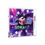 3DS/上海3Dキューブ