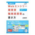 転職成功!Webエントリー・履歴書・職務経歴書の書き方 /小島美津子