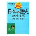 日本の歴史がわかる本−〈幕末・維新〜現代〉篇− /小和田哲男