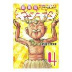 魔法陣グルグル外伝 舞勇伝キタキタ 4/衛藤ヒロユキ