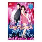 検事プリンセス DVD−SET1