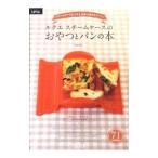 ルクエスチームケースのおやつとパンの本/太田由貴子