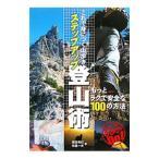 ショッピング登山 これで身につく山歩きステップアップ登山術/森田秀巳