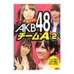 ポケットAKB48チームA 2/アイドル研究会【編