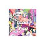 「日常」OPテーマ〜ヒャダインのカカカタ☆カタオモイ−C