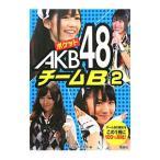 ポケットAKB48 チームB 2/アイドル研究会【編