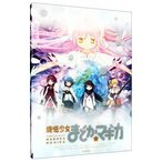 Blu-ray/魔法少女まどか☆マギカ 6 完全生産限定版