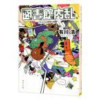 図書館内乱(図書館戦争シリーズ2) /有川浩