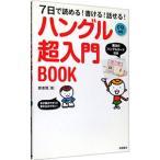 7日で読める!書ける!話せる! ハングル超入門BOOK /鄭惠賢
