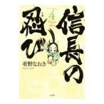 信長の忍び 4/重野なおき