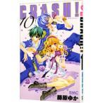 CRASH! 10/藤原ゆか