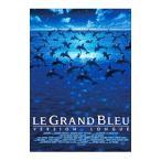 グラン・ブルー 完全版−デジタル・レストア・バージョン−
