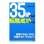 35歳からの転職成功ルール /谷所健一郎