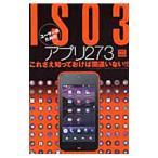IS03ユーザーのためのアプリ273/三才ブックス