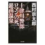 十津川警部ロマンの死、銀山温泉 /西村京太郎