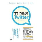 すぐに使えるTwitter/オブスキュアインク