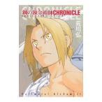 鋼の錬金術師 CHRONICLE/スクウェア・エニックス