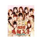 AKB48/フライングゲット(Type−B) 数量限