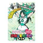 ももクロChan DVD−Momoiro Clover Channel−決戦は金曜ごご6時!vol.3