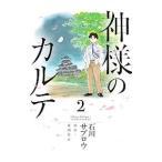 神様のカルテ 2/石川サブロウ