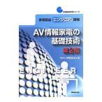 家電製品エンジニア資格AV情報家電の基礎技術 /家電製品協会