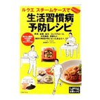 ルクエスチームケースで生活習慣病予防レシピ/岩崎啓子