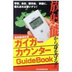 ガイガーカウンターGuideBook/日本放射線監視隊