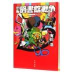 別冊図書館戦争1(図書館戦争シリーズ5) /有川浩