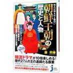 知れば知るほど面白い朝鮮王朝の歴史と人物 /康煕奉