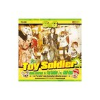 SuG/Toy Soldier 初回限定盤B