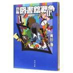 別冊図書館戦争2(図書館戦争シリーズ6) /有川浩