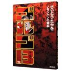 ゴルゴ13 162  SPコミックス