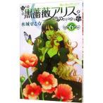 黒薔薇アリス 6/水城せとな